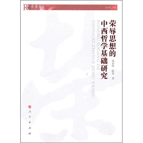 荣辱思想的中西哲学基础研究-荣辱论丛