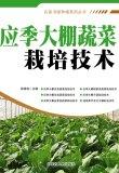 应季大棚蔬菜栽培技术