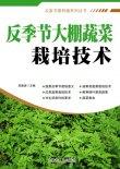 反季节大棚蔬菜栽培技术