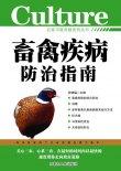 畜禽疾病防治指南