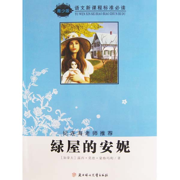 语文新课程标准必读(青少版):绿屋的安妮(纪连海老师推荐)