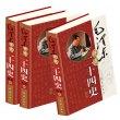 毛泽东评点二十四史解析(全3卷)