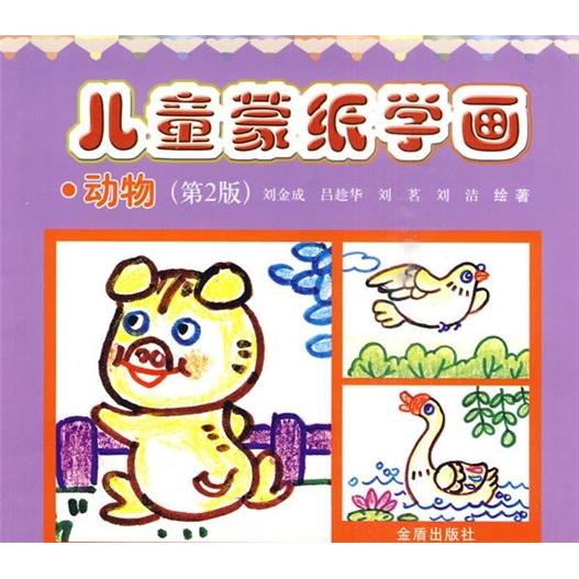 儿童蒙纸学画:动物(第2版)