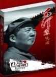 毛泽东实录-红墙里的领袖们