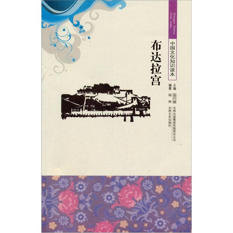 《中国文化知识读本--布达拉宫》图片