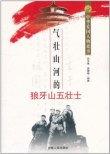 中华爱国人物故事--气壮山河的狼牙山五壮士
