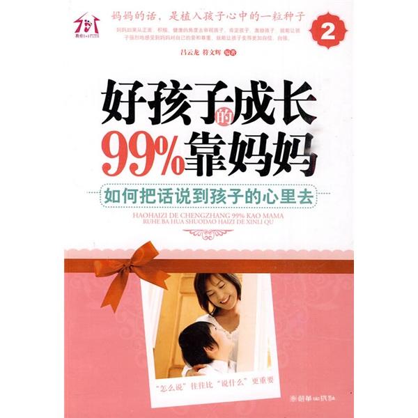 好孩子的成長99%靠媽媽2:如何把話說到孩子的心里去