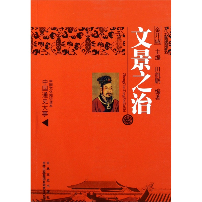 《中国文化知识读本:文景之治》图片