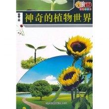 神奇的植物世界(彩色插图版)