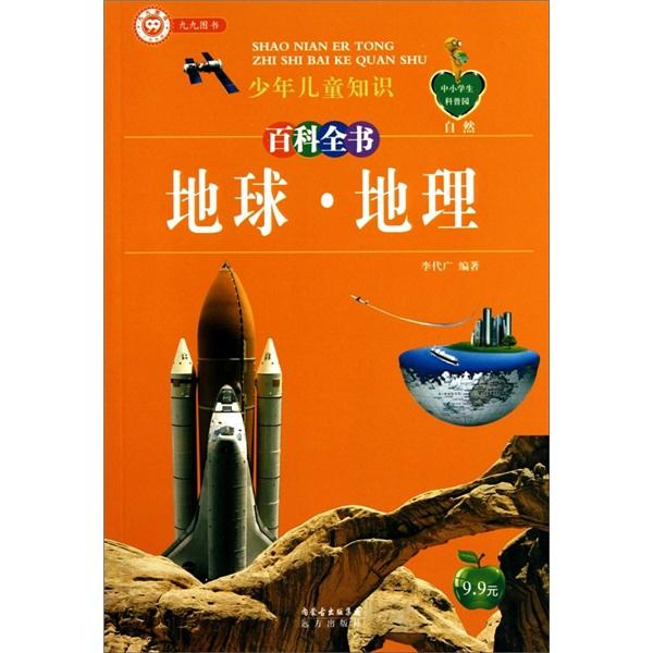 中小学生科普园·少年儿童知识百科全书:地球·地理
