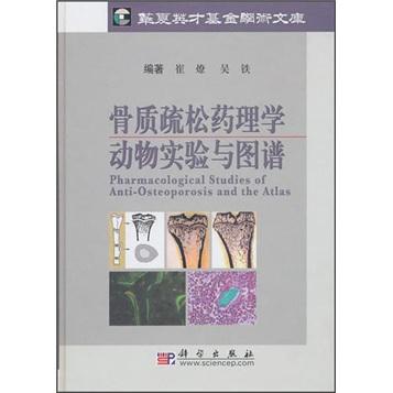 骨质疏松药理学动物实验与图谱
