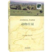 双语译林:动物庄园(买中文版送英文版)