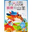 彩绘全彩注音版天天都有好故事:狐狸和山羊