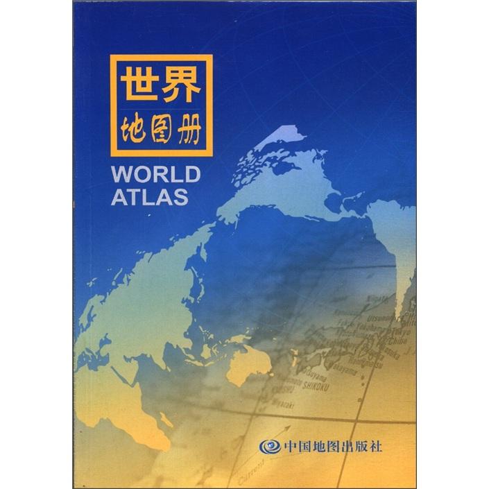 2012世界地图册