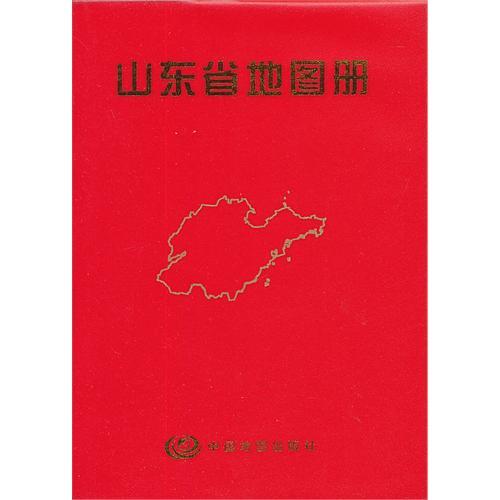 2012山东省地图册(袖珍)