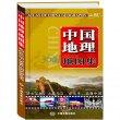 中国地理地图集(软精装版)