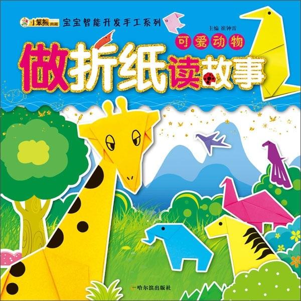 做折纸读故事:可爱动物