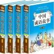 中國成語故事(彩圖版全4冊)