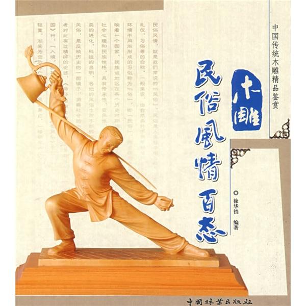 中国传统木雕精品鉴赏:木雕民俗风情百态