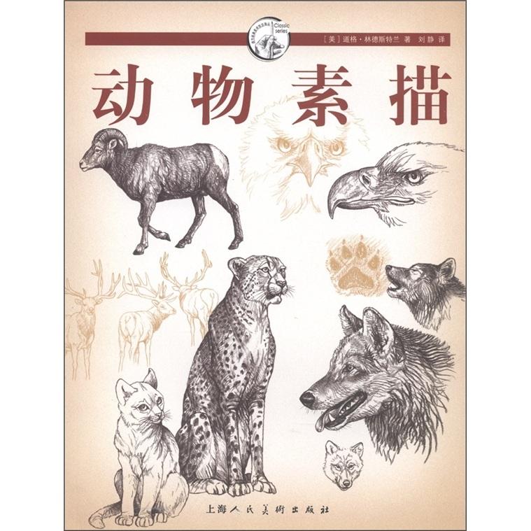 《动物素描》,9787532275120(