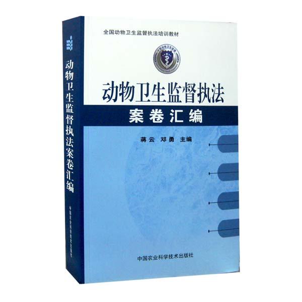 动物卫生监督执法案卷汇编(全国动物卫生监督执法培训教材)