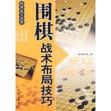 休闲娱乐大观:围棋战术布局技巧