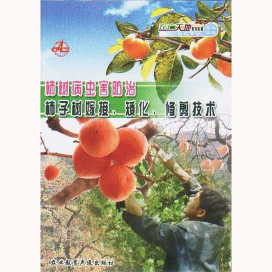 《柿树病虫害防治 柿子树嫁接