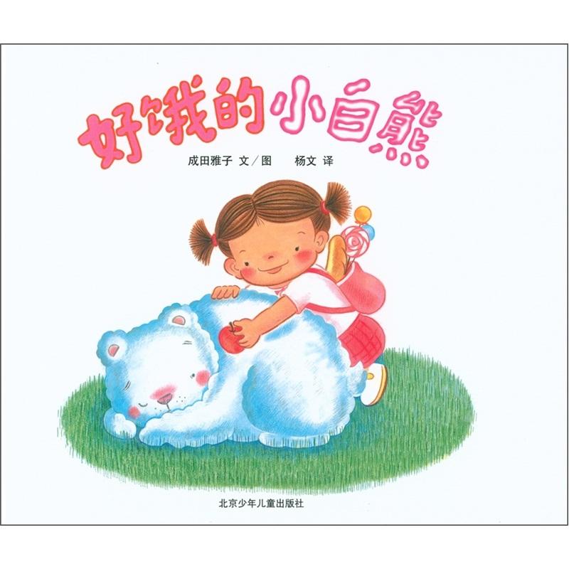 蒲蒲兰绘本馆:好饿的小白熊