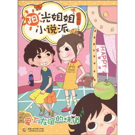 姐姐小说图片日本_阳光姐姐小说派:爱上友谊的味道