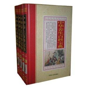 精裝 中華藏書—中華養生百科寶典(全四卷)
