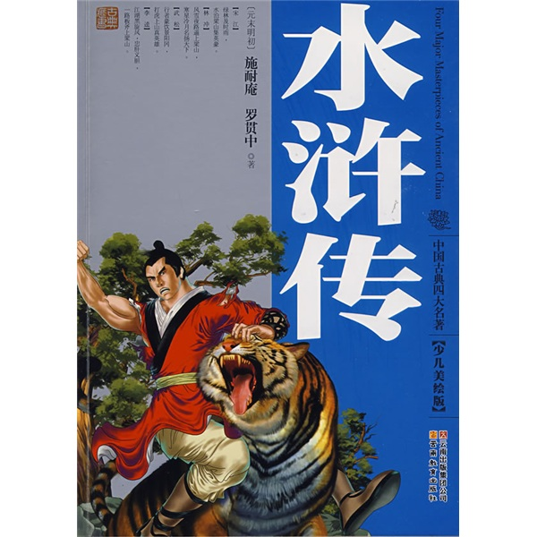 教育名著��.i��%:+�_中国古典四大名著(少儿美绘版):水浒传(少儿美绘版)