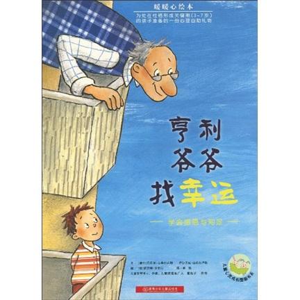 儿童绘本画封面图片