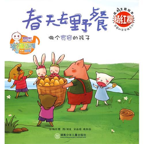 杨红樱成长主题绘本:春天去野餐图片