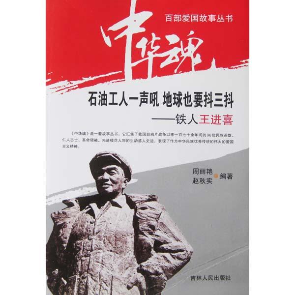 百部中华故事地球-一声魂-丛书课件爱国吼美术也要抖三抖-铁人王进喜年级石油工人上册七图片