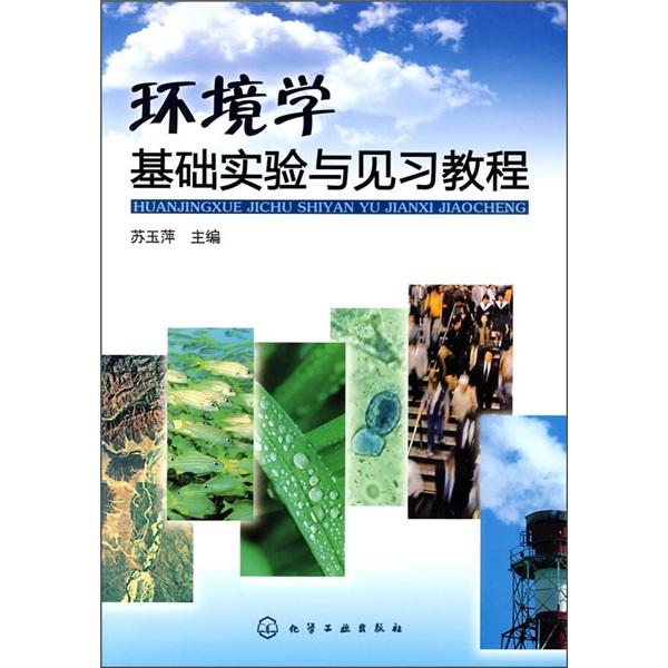 环境学基础实验与见习教程