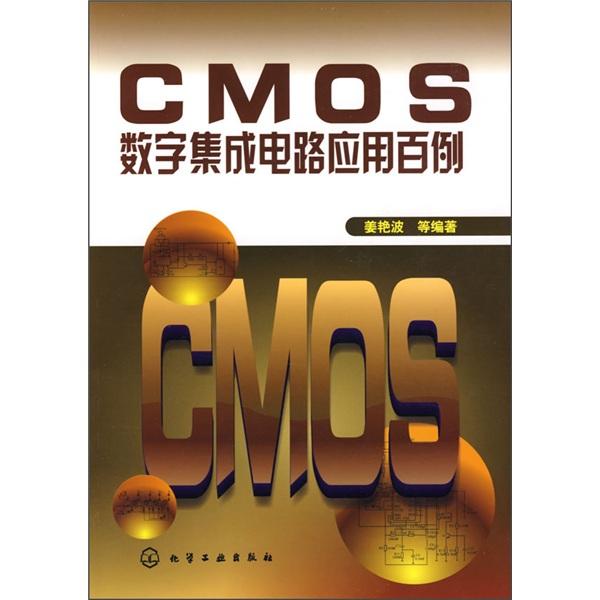 cmos数字集成电路应用百例