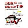 房地产财税知识手册
