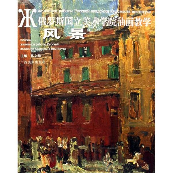 俄罗斯国立美术学院油画教学丛书:风景