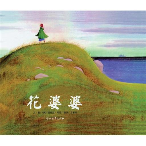 精装引进版彩绘本启发精选世界优秀畅销绘本花婆婆二年级必读书
