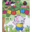 aoe系列·名著:小猪唏哩呼噜(上册)(注音版)