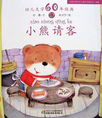幼儿文学60年经典 小熊请客【6册】