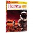 中国学生的第一套科普读物·航空航天揭秘:人类飞天的简史(彩图版)