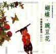 蝴蝶·豌豆花