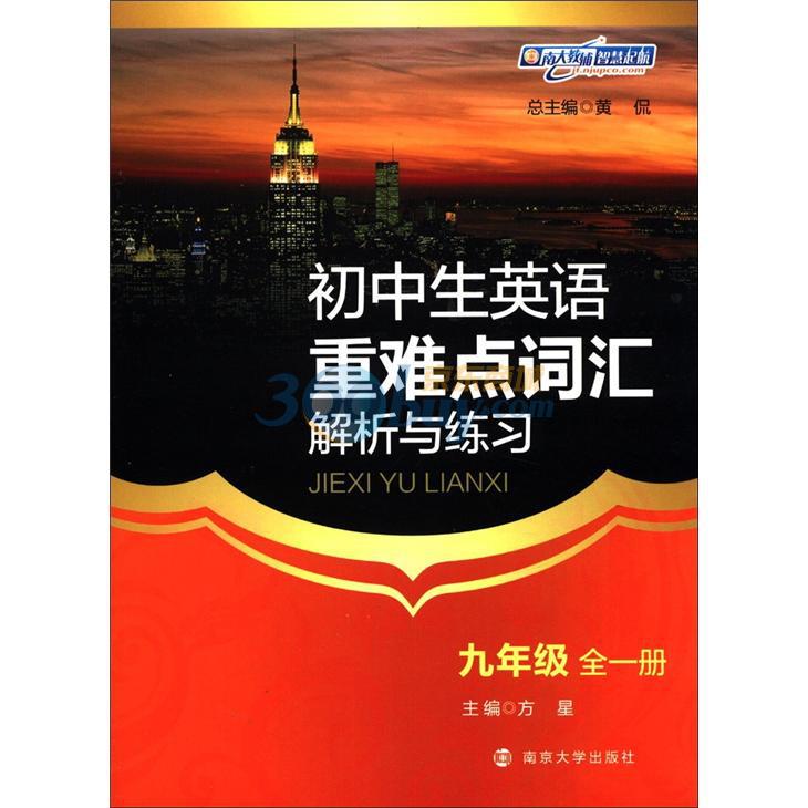 初中生英语重难点词汇解析与练习:9年级(全1册)