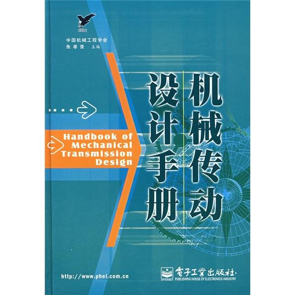 机械传动设计手册