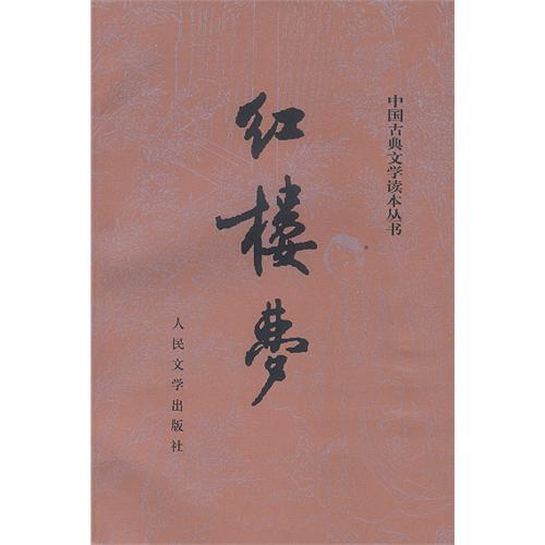 新书--中国古典文学读本丛书:红楼梦[全二册]