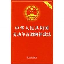 中华人民共和国劳动人事争议调解仲裁法(共9篇)