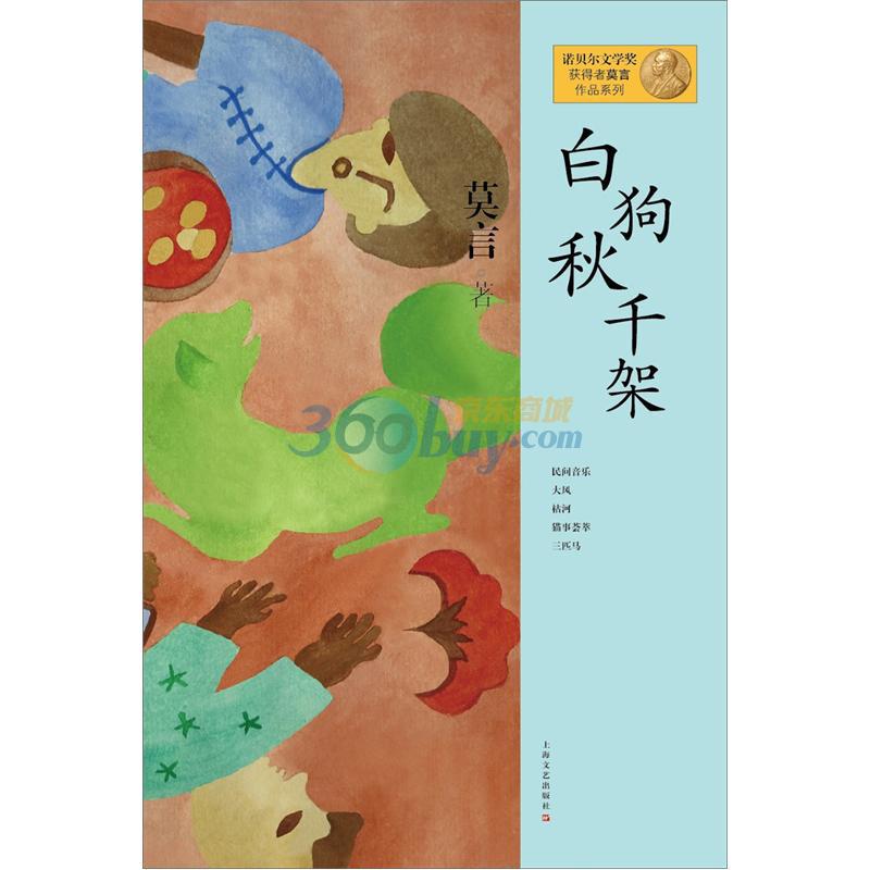 莫言作品系列:白狗秋千架(新版)