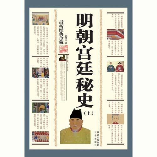 古典小说淫荡秘史_文学名著 中国古典文学名著 >> 明朝宫廷秘史  分享到: 商品编号