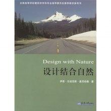 设计结合自然的原理_设计结合自然